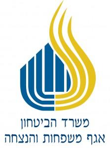 משרד הביטחון - אגף משפחות והנצחה (1)