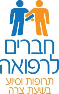 לוגו חברים לרפואה