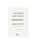 """המלצה: """"לחשוב מהר לחשוב לאט""""מאת דניאל כהנמן"""
