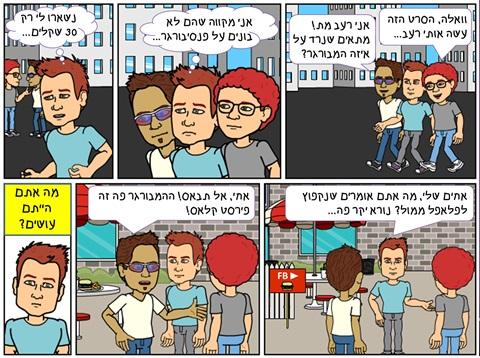 קומיקס בנושא עלות בילויים של בני נוער