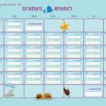 לוחופש - לוח לבני נוער, לתכנון פעילויות והוצאות בחופש הגדול