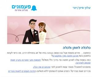 עלון פעמונים בנושא חתונות