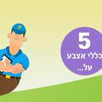 5 כללי אצבע על: מאגר נתוני אשראי