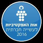 לוגו אות האפקטיביות 2016-01