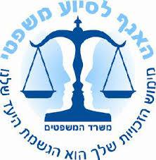 האגף-לסיוע-משפטי-במשרד-המשפטים