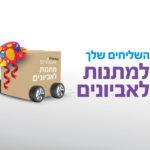 קמפיין פורים - מתנות לאביונים עם פעמונים